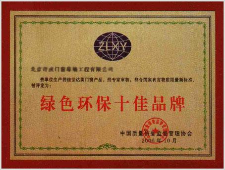 绿色环保奖