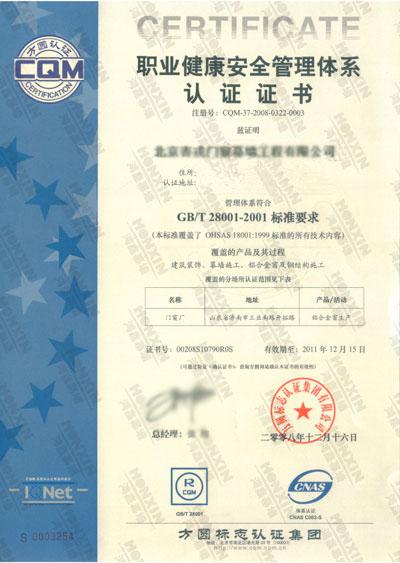 安全管理认证证书