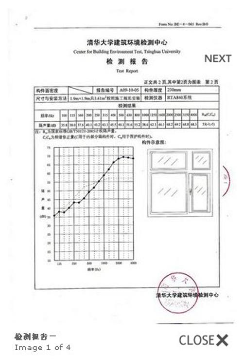 北京隔音窗资质检验报告一